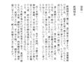 平家物語・祇園精舎サンプル2.png