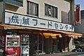 成城フードセンター (6825810130).jpg
