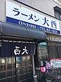 松田町ラーメン大西2.jpg