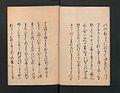 職人盡歌合-Poetry Contest by Various Artisans (Shokunin zukushi uta-awase) MET JIB97 003.jpg