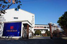 嵊州越剧博物馆