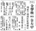 金大中初当選記事.png