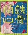 鐵骨蘭心影畫戲特刊1931NovemberHK10cents.jpg