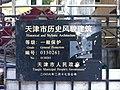 香港路18-22号铭牌.jpg