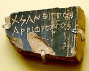 Остракон с именем Ксантиппа, сына Арифрона