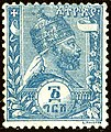 1894 1G Ethiopia unused Mi3.jpg