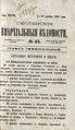 1901. Смоленские епархиальные ведомости. № 23.pdf