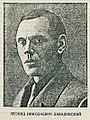 1926 zavadovskiy leonid.jpg