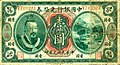 1 Dollar - Bank of China, Shanghai branch (1912) 01.jpg