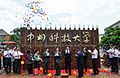 2011年8月1日改名科技大學揭牌典禮.jpg