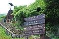 224, Taiwan, 新北市瑞芳區石山里 - panoramio (26).jpg