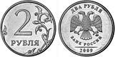 2 рубля РФ 2009 г.jpg