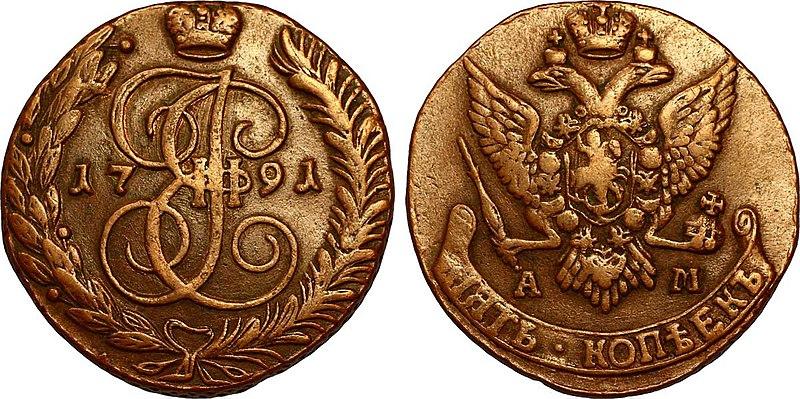 5 Kopecks repr%C3%A9sentant l%27aigle bic%C3%A9phale et le monogramme de Catherine II, 1791.jpg