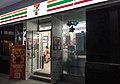 7-Eleven at Chaowai (20170919190059).jpg