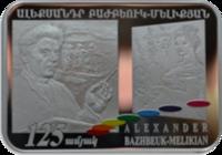 AM-2016-Ag-100dram-Bajbeuk-Melikian-b.png