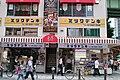 Akihabara Denpa Kaikan - Mitsuwa Denki, 2013-06-15 11.59.24 (by Keiichi Yasu).jpg