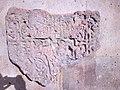 Arinj Karmravor chapel (khachkar) (10).jpg