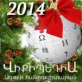 Armenian Wikipedia logo New year 2014.png