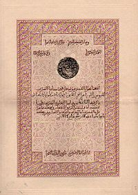 Award of Order of Ouissam Alaouite.jpg