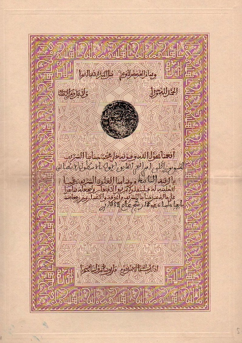 Award of Order of Ouissam Alaouite