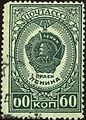 Awards of the USSR-1946. CPA 1041-1.jpg