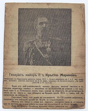 BASA 1853K 1 539 1 general-major Krastyu Marinov,1913.jpg
