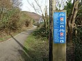 Bedwas to Machen Cycleway - geograph.org.uk - 1205713.jpg