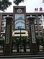 Beijing No 22 Middle school IMG 5911 Beixinqiao - Joaodoukou Street.jpg