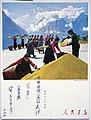 "Catalog ""László Lakner Chinesische Postkarte"", PDF 05.jpg"