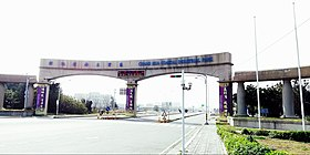 Changhua Coastal Industrial Park - Signboard in Lukang area.jpg