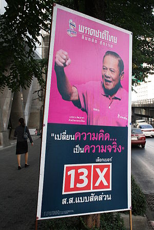 Banharn Silpa-archa - Portrait of Banharn on a Thai Nation Party campaign poster for the general election 2007