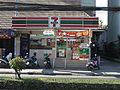 Chiang Mai Seven-Eleven.jpg