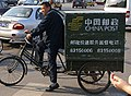 China Post tricycle in Beijing 20080423.jpg