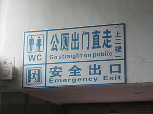 Chinglish - A sign at the bus station in ShaoWu, Fujian province.