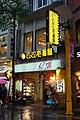CoCo Ichibanya Taipei Hanzhong Store 20130425.jpg