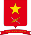 Coat of Arms of Novoaleksandrovsk (Stavropol kray).png