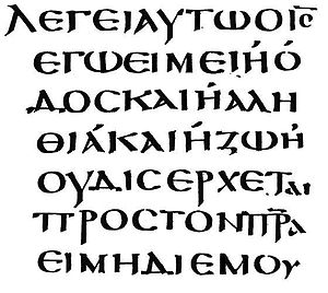 Text from Gospel of John 14,6 Русский: Текст Е...