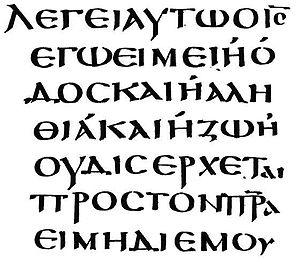 Codex Petropolitanus Purpureus - Text of John 14:6 in facsimile edition