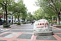 Dadaocheng Park sign stone 20130121.jpg