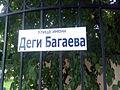Degi Bagaev street.jpg