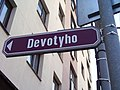 Devotyho ulice, označení.jpg