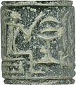Egyptian - Cylinder Seal - Walters 42168 - Side B.jpg