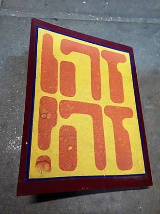 """Zehu Ze! - """"The Book of Zehu Ze!"""" which was used as a prop in one of the season ending episodes"""