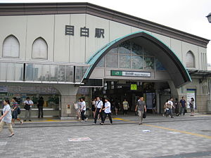 Entrance to Mejiro JR station.jpg