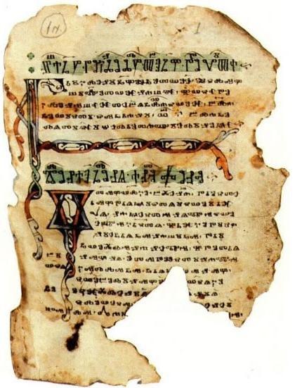 Euchologium Sinaiticum 1N, fol. 1r