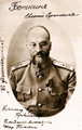 Eugene Botkin in his later years (full).png