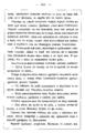 Evgeny Petrovich Karnovich - Essays and Short Stories from Old Way of Life of Poland-341.png