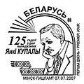 First day stempel 7.07.2007 by Mikola Ryzhy 125 anniversary Yanka Kupala.jpg