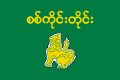 Flag of Sagaing Division.svg