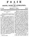 Foae pentru minte, inimă shi literatură 1841-05-28, nr. 22.pdf